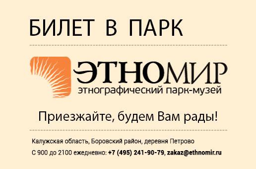 Билет в парк ЭТНОМИР