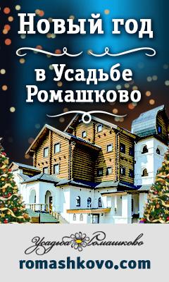 Новый год в Усадьбе Ромашково